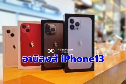 รูปข่าว อานิสงส์ iPhone13 ดันยอดขาย '3 ยักษ์ค้าปลีกไอที' คึกถ้วนหน้า