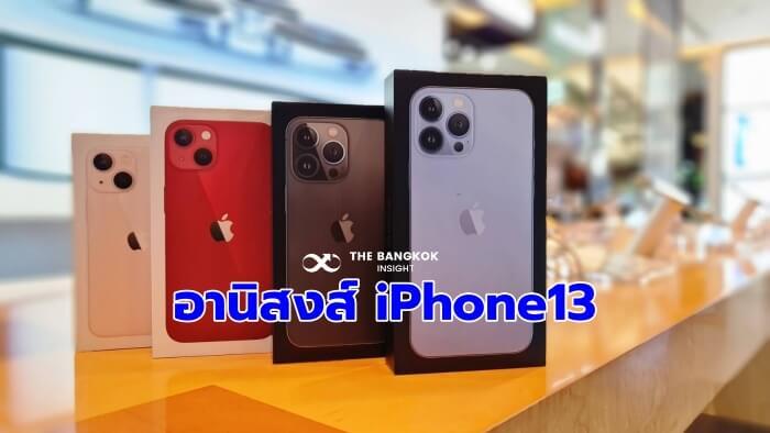 อานิสงส์ iPhone13