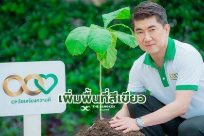 รูปข่าว 'ซีอีโอ ซีพีเอฟ' นำทีมปลูกต้นไม้ 'ซีพี ร้อย รักษ์โลก' ลดโลกร้อน