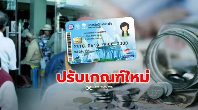 บัตรคนจน