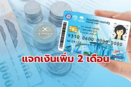 รูปข่าว 'ผู้ถือบัตรสวัสดิการแห่งรัฐ -ผู้ไม่มีสมาร์ทโฟน' รับเงินแจกเพิ่ม 2 เดือน เช็คที่นี่!!
