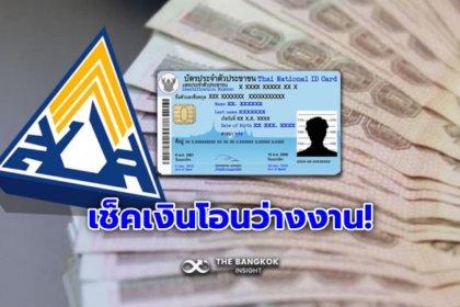 รูปข่าว เช็คด่วน!! โอนแล้ววันนี้ เงินชดเชย 'ว่างงาน' รับสูงสุด 10,500 บาท