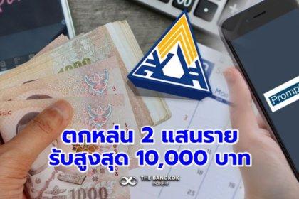 รูปข่าว ประกันสังคมแจ้งเช็คบัญชีด่วน!! ผู้ประกันตนทุกมาตรา ตกหล่น 2 แสนราย เงินเข้าสูงสุด 10,000 บาท