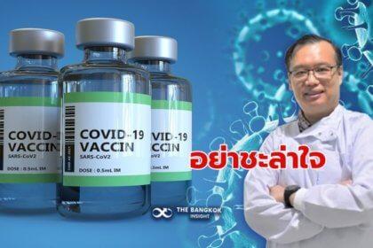 รูปข่าว 'ดร.อนันต์' เตือน แม้ระดมฉีดวัคซีนเพิ่ม แต่ห้ามคิด 'ติดก็ติดไป อาการไม่หนักเหมือนก่อน'