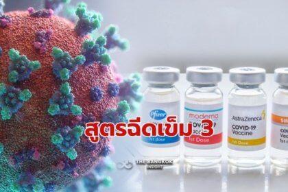 รูปข่าว 'หมอธีระวัฒน์' หาคำตอบ ซิโนแวค+แอสตร้าฯ จะฉีดวัคซีนเข็ม 3 ตามด้วยอะไร