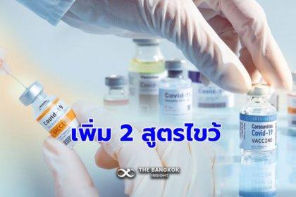 รูปข่าว เคาะแล้ว วัคซีนสูตรไขว้ 2 สูตร 'แอสตร้าฯ+ไฟเซอร์' และ 'ซิโนแวค+ไฟเซอร์'
