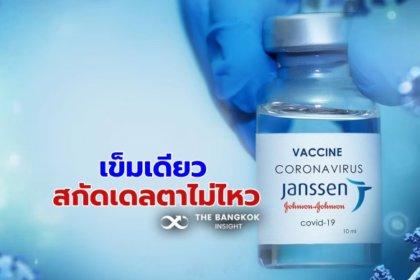 รูปข่าว เข็มเดียวเอาไม่อยู่!! อย.สหรัฐแนะคนฉีดวัคซีนจอห์นสันฯ ภูมิลดเร็ว ต้องฉีดเข็ม 2 ใน 2 เดือน