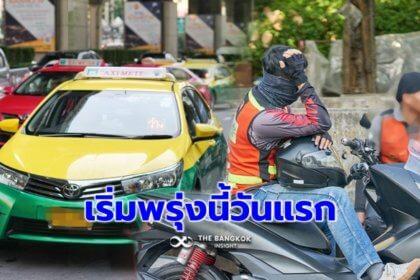 รูปข่าว เริ่มพรุ่งนี้!! 'ขนส่ง' เปิด 'แท็กซี่-วินมอเตอร์ไซค์' ลงทะเบียนรับเงินช่วยเหลือ สูงสุด 1 หมื่นบาท