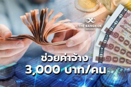 รูปข่าว ครม.ช่วย SMEs ทุ่ม 3.7 หมื่นล้าน อุดหนุนค่าจ้างหัวละ 3,000บาท