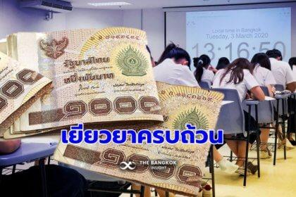 รูปข่าว อว. จ่ายครบแล้วกว่า 158 ล้าน เยียวยานักเรียน 2,000 บาท ลดค่าเทอม