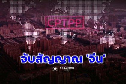 รูปข่าว จับสัญญาณ 'จีน' ขยับร่วม 'CPTPP' ปรับยุทธศาสตร์ 'เศรษฐกิจเชิงรุก'
