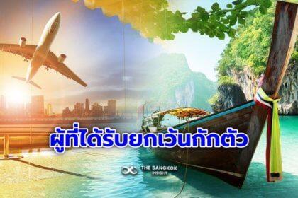 รูปข่าว ข้อแนะนำเดินทางเข้าไทย สำหรับผู้ที่ได้รับยกเว้นกักตัว เริ่ม 1 พ.ย.นี้