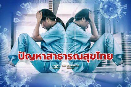 รูปข่าว หมอธีระวัฒน์ ซัดงานส่งเสริมสุขภาพ-ป้องกันโรค ขาดเอกภาพ ความท้าทายสาธารณสุขไทย