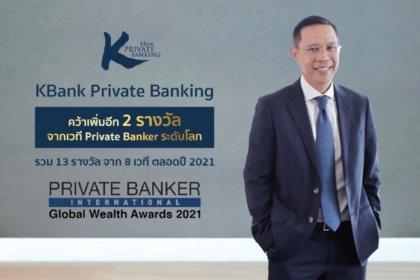 รูปข่าว 'KBank Private Banking' คว้าเพิ่ม 2 รางวัล เวที Private Banker ระดับโลก
