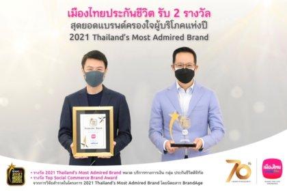 รูปข่าว 'เมืองไทยประกันชีวิต' คว้า 2 รางวัล สุดยอด 'แบรนด์ครองใจผู้บริโภคแห่งปี'