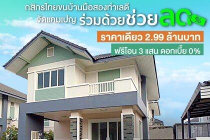 รูปข่าว อยากมีบ้านมาทางนี้!! 'กสิกรไทย' จัดเต็ม บ้านมือสองราคาเดียว ฟรีค่าโอน ดอกเบี้ย 0%
