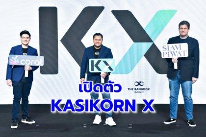 รูปข่าว 'KBTG' เปิดตัว 'KASIKORN X' มุ่งผลิตสตาร์ทอัพ 'DeFi' สร้างธุรกิจบริการการเงิน