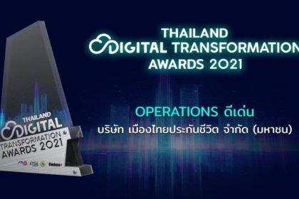 รูปข่าว 'เมืองไทยประกันชีวิต' คว้ารางวัล 'OPERATIONS ดีเด่น' โครงการ 'Digital Face to Face'