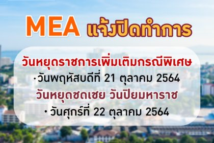 รูปข่าว MEA แจ้งปิดทำการ 21-22 ต.ค. 'วันออกพรรษา-ชดเชยวันปิยมหาราช'