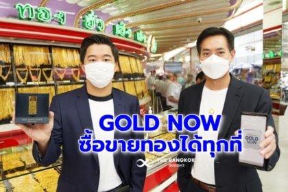 รูปข่าว 'ฮั่วเซ่งเฮง-SCB' เปิดซื้อขายทองคำ ผ่านแอป 'GOLD NOW'