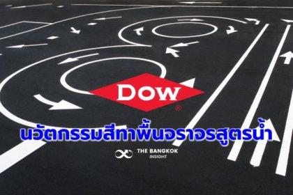 รูปข่าว 'Dow' เปิดตัว 'FASTRACK' สีทาพื้นจราจรสูตรน้ำ มิตรสิ่งแวดล้อม