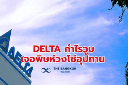 รูปข่าว DELTA กำไรไตรมาส 3 ลด 54.73% เจอพิษห่วงโซ่อุปทาน-น้ำท่วมคลังสินค้า