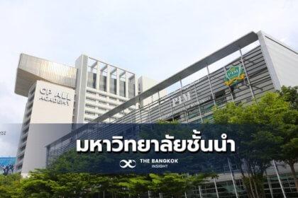 รูปข่าว PIM ติด Top 5 มหาวิทยาลัยไทยในเอเชีย ด้านความแข็งแกร่งของการเรียนการสอนในระดับ A