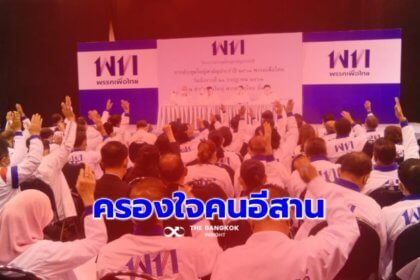 รูปข่าว โพลชี้ 'เพื่อไทย' ยังครองใจคนอีสาน มีสิทธิคว้าที่นั่งเกินครึ่ง เลือกตั้งใหม่