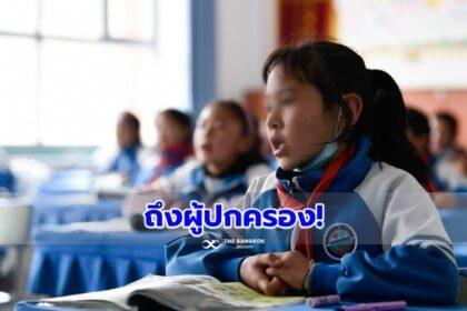รูปข่าว จีนเร่งร่างกม. ห้ามพ่อ-แม่ให้ 'ภาระการเรียน' แก่ลูกมากเกินไป!!