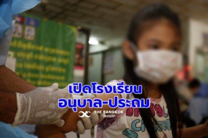 รูปข่าว 'กัมพูชา' ไฟเขียวเปิด 'โรงเรียนอนุบาล-ประถม' หลังยอดฉีดวัคซีนโควิด-19 พุ่งสูง
