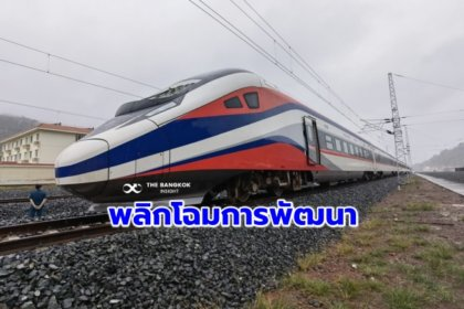 รูปข่าว นักธุรกิจคาด 'ทางรถไฟจีน-ลาว' ตัวพลิกโฉมพัฒนาประเทศลาว