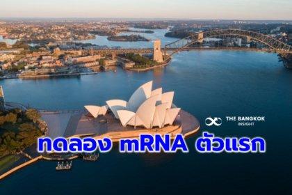 รูปข่าว 'ออสเตรเลีย' จ่อทดลองวัคซีนโควิด-19 ชนิด mRNA ตัวแรกของประเทศ