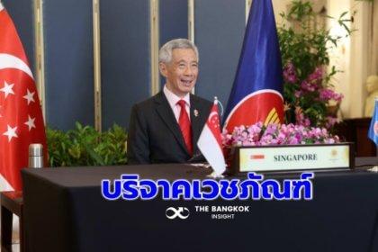 รูปข่าว ประชุมสุดยอดอาเซียน 'สิงคโปร์' จี้เปิดกิจกรรมเศรษฐกิจ บริจาคเวชภัณฑ์รับมือภาวะฉุกเฉินสาธารณสุข