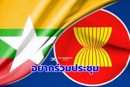 รูปข่าว 'รัฐบาลเงาเมียนมา' อยากร่วมประชุม 'ผู้นำอาเซียน'