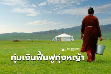 รูปข่าว 'จีน' ทุ่มเงินกว่า 4.5 หมื่นล้านหยวน ฟื้นฟู 'ทุ่งหญ้า' มองโกเลียใน