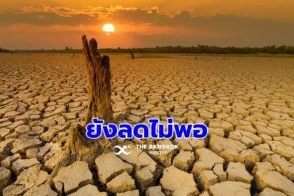 รูปข่าว 'ยูเอ็น' เตือน 'โลกร้อน' ขึ้น 2.7 องศาเซลเซียส ต้องลดปล่อย 'ก๊าซเรือนกระจก' มากกว่านี้