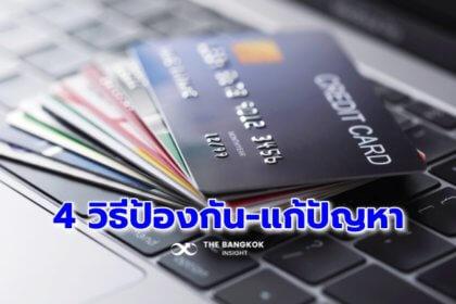 รูปข่าว 'ธปท.-สมาคมธนาคารไทย' เปิด 4 แนวทางป้องกัน-แก้ไข 'ตัดเงินผิดปกติ' ให้คืนเงินใน 5 วัน