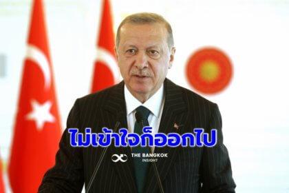 รูปข่าว 'ตุรกี' สั่งขับ ทูตตะวันตก 10 ชาติ ไม่พอใจ ร่วมมือจี้ปล่อยนักโทษการเมือง