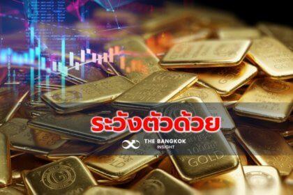 รูปข่าว เตือนนักลงทุน 'ราคาทองคำ' ผันผวนต่อเนื่อง ระวังตัวด้วย!!