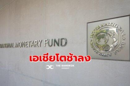 รูปข่าว 'ไอเอ็มเอฟ' คาด เศรษฐกิจไทย ปี 64 ขยายตัว 1% หั่นคาดการณ์เอเชีย-แปซิฟิก เหลือ 6.5%