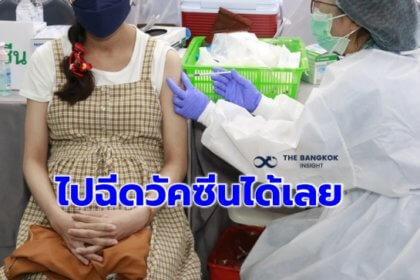 รูปข่าว เช็คเลย! 'คนท้อง-ให้นมลูก' ไม่ต้องรอ กทม. เปิด 23 จุด เดินเข้าไปฉีดวัคซีนโควิดได้เลย