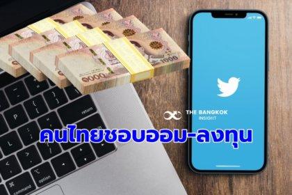 รูปข่าว คนไทยสนใจ ออม-ลงทุน พุ่ง ทวิตเตอร์เผย 94% คาดหวังข้อมูลใหม่ จากแบรนด์การเงิน