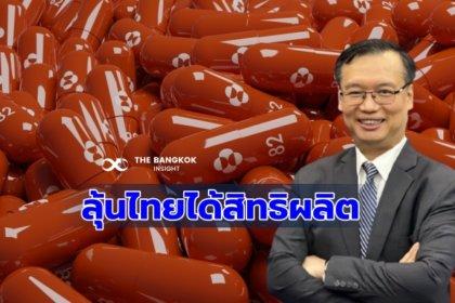 รูปข่าว 'ดร.อนันต์' ชวนลุ้นไทยติดโผ 105 ประเทศ หลังเมอร์ค ยอมให้สูตรผลิตโมลนูพิราเวียร์