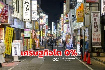 รูปข่าว 'บีโอเจ' หั่นคาดการณ์ 'เศรษฐกิจญี่ปุ่น' ย้ำความจำเป็นปฏิรูป