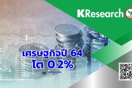 รูปข่าว 'ศูนย์วิจัยกสิกรไทย' เพิ่มคาดการณ์เศรษฐกิจไทย ปี 64 โต 0.2% ยังเสี่ยงจาก 'ราคาน้ำมัน-เงินเฟ้อ'