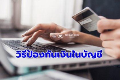 รูปข่าว คำแนะนำจากตำรวจ วิธีใช้บัตรเครดิต/เดบิต ชำระเงินออนไลน์ ป้องกันเงินหายเกลี้ยงบัญชี